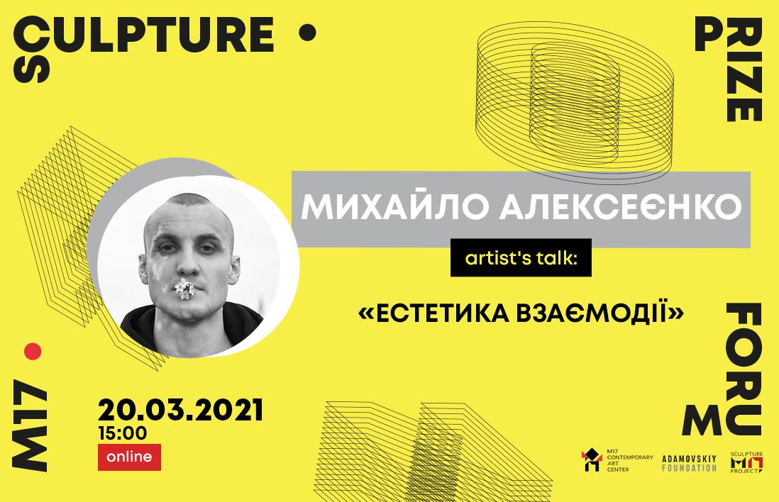 Естетика взаємодії. Artist's talk Михайла Алексеєнка // M17 Sculpture Prize Forum