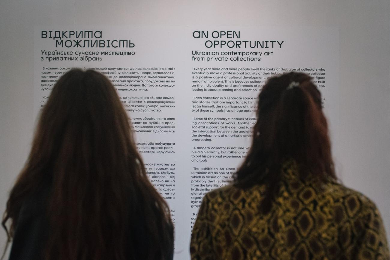 «Відкрита можливість: Українське сучасне мистецтво з приватних зібрань» – Support Your Art