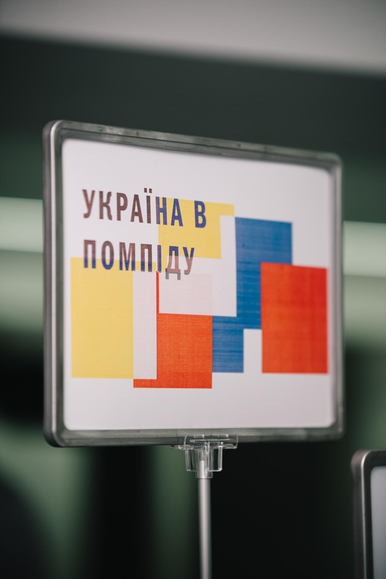 Центр Помпіду готує виставку сучасного українського мистецтва – Лівий Берег