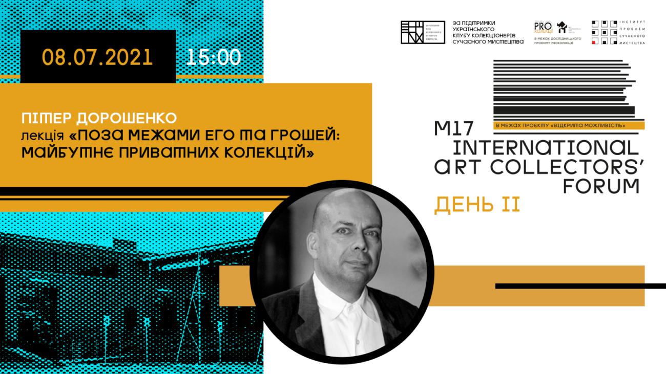 Пітер Дорошенко (US): лекція «Поза межами Его та грошей: майбутнє приватних колекцій» // M17 Art Collectors' Forum. День ІI [доступний відеозапис]