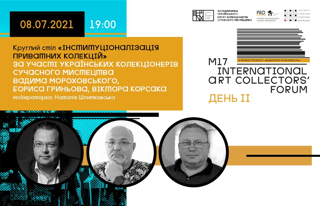 Круглий стіл «Інституціоналізація приватних колекцій» // M17 Art Collectors' Forum. День IІ [доступний відеозапис]