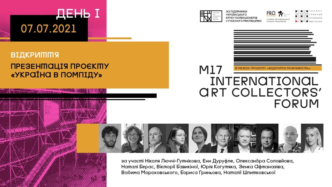 «Україна в Помпіду»: Презентація проєкту // M17 Art Collectors' Forum. День I [доступний відеозапис]
