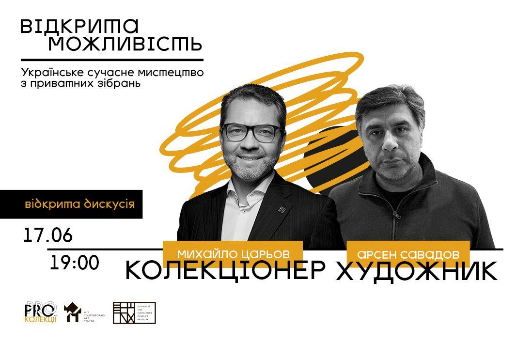 Collector vs. Artist. Debates ІІІ: Mikhail Tsarev — Arsen Savadov // An Open Opportunity [the video is available]