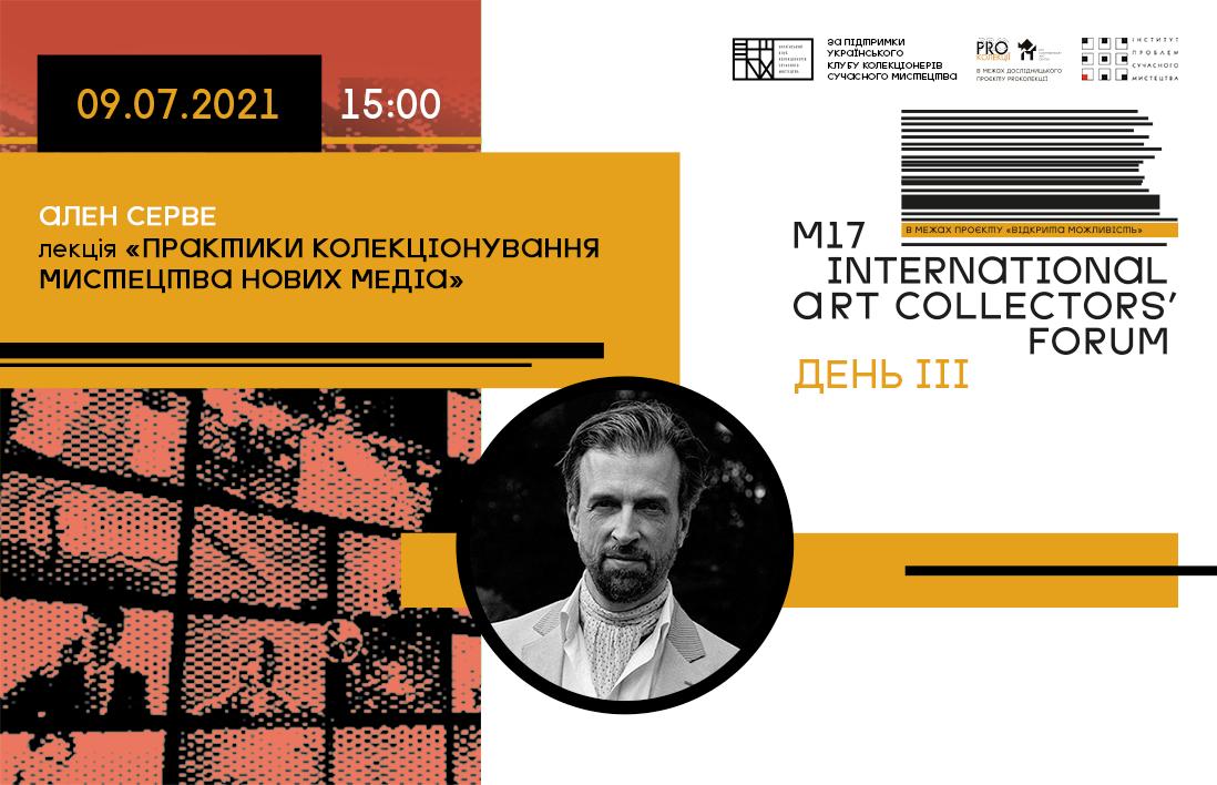 Ален Серве (BE): лекція «Практики колекціонування мистецтва нових медіа» // M17 Art Collectors' Forum. День ІII [доступний відеозапис]