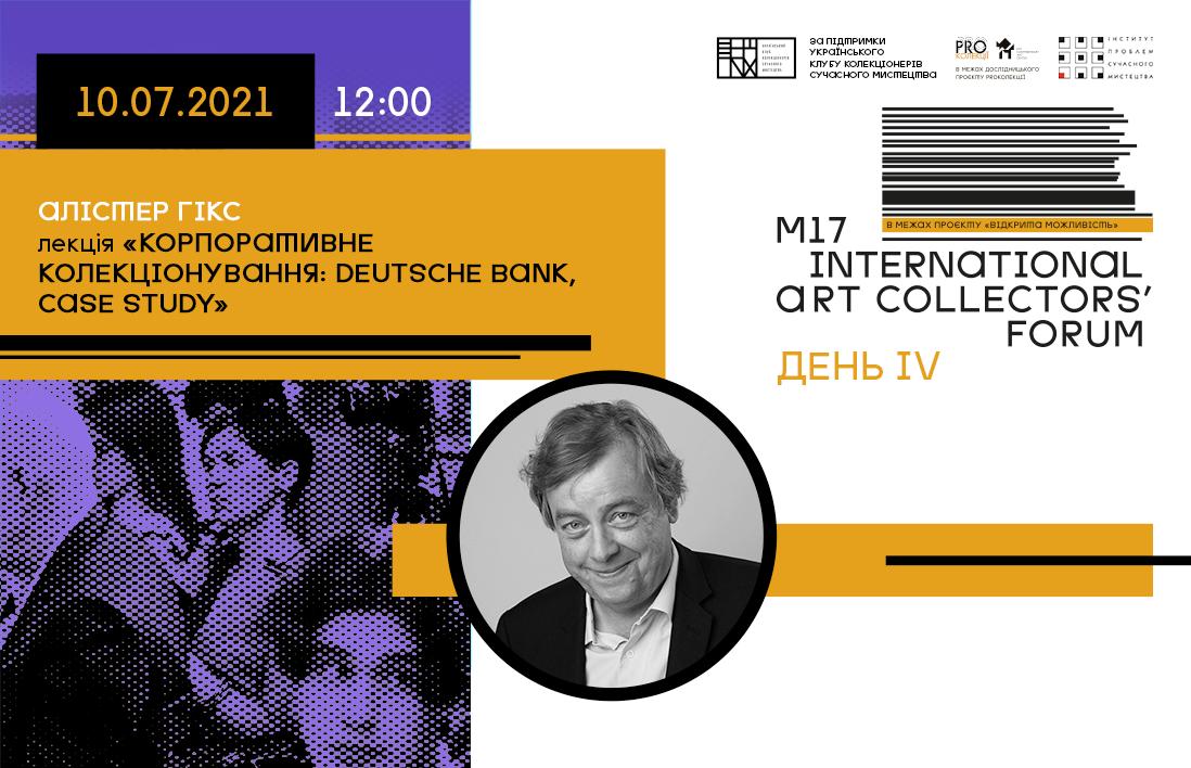 Алістер Гікс (UK): лекція «Корпоративне колекціонування: Deutsche Bank, case study» // M17 Art Collectors' Forum. День IV [доступний відеозапис]