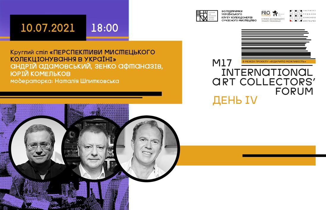 Круглий стіл «Перспективи мистецького колекціонування в Україні» // M17 Art Collectors' Forum. День IV [доступний відеозапис]