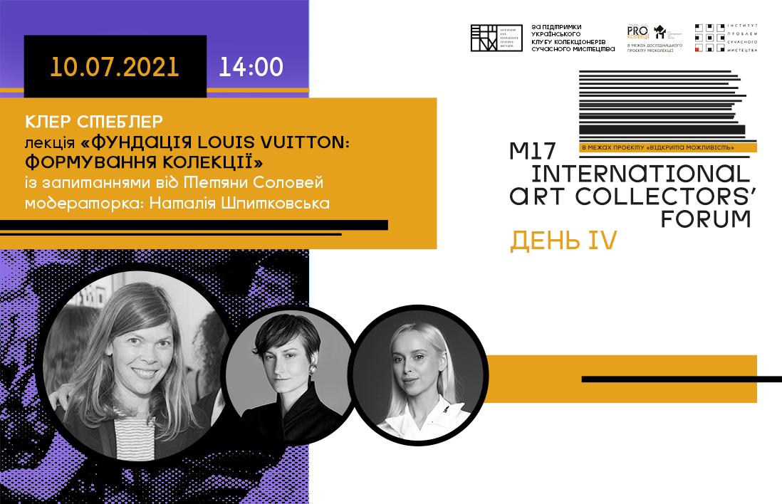 Клер Стеблер (FR): лекція «Фундація Louis Vuitton: формування колекції» // M17 Art Collectors' Forum. День IV [доступний відеозапис]